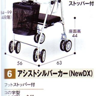 【新品】【歩行器】アシストシルバーカー(NewDX)フットストッ...