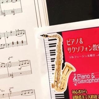 ピアノ&サクソフォン教室