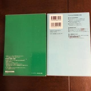 Challenge中学和英、英和辞典 二冊セット