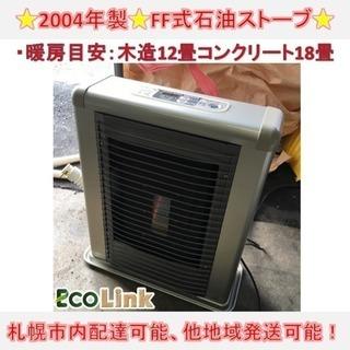 y345☆ サンデン FF式石油ストーブ FFストーブ 2…