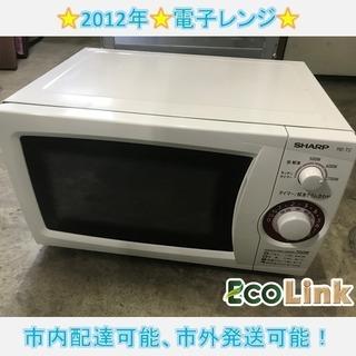 337★ シャープ 2012年 電子レンジ