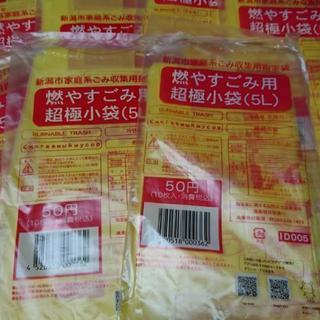100枚  新潟市指定ゴミ袋  超極小袋