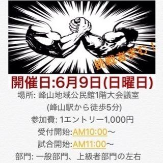 京丹後市峰山アームレスリング大会