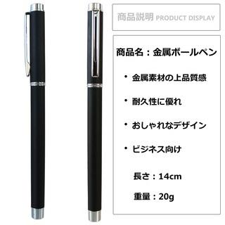 ビジネス金属ボールペン3本 黒 上品(替芯20本付き)