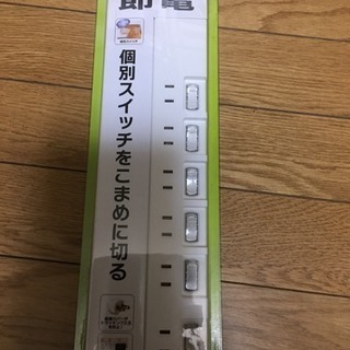 [新品]節電タップ