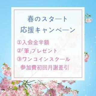 「春のスタート応援キャンペーン」