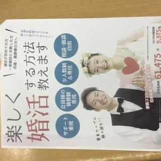四月1日より婚活キャンペーン実施します!