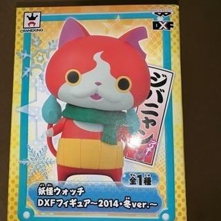 新品 DXFフィギュア〜2014・冬ver〜妖怪ウォッチ  ジバ...