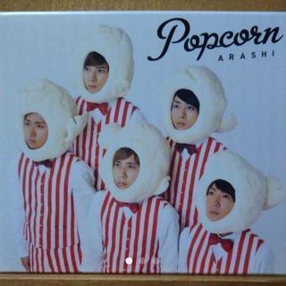 嵐 「Popcorn」