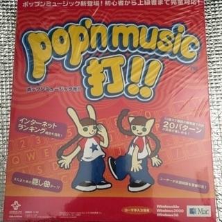 Pop'nmusic 打‼︎