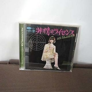 非常のライセンス CD 60's TVヒッツ・コレクション キイ...