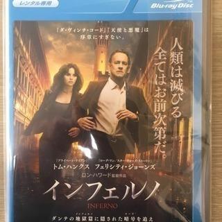 トムハンクス主演映画「インフェルノ」ブルーレイディスクレンタルアップ品