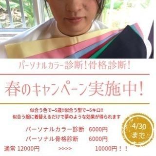 【1名様8000円!!】着ている服で損をしているかも!!パーソナ...