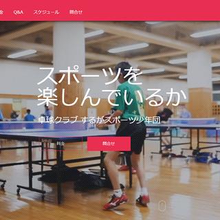 富士市で卓球しませんか?小学生・中学生|するがスポーツ少年団
