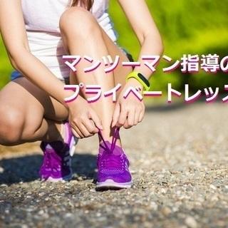 TV・NHK出演 ジョギング・ランニング・マラソン・初心者も安心!...
