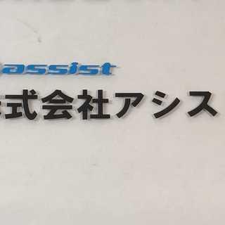 営業職・面接1回・在宅勤務OK・働き方改革を押してます 株式会社アシスト – 日本 - 正社員