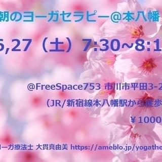 4月の朝のヨーガセラピー@本八幡 予約はいりません