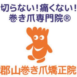いわき市で4月7日(日)と4月11日(木)個別対応の巻き爪無料相...