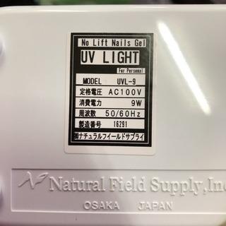 ネイル用品 UVライト