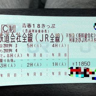 【急募】青春18きっぷ3回分を7000円でお譲りします。