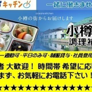 【急募】調理補助