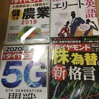 週間 ダイヤモンド 3月発売分(4...