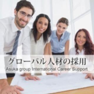 外国籍の方歓迎!日本語のスキルアップにも繋がります!