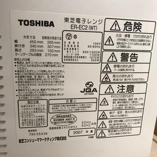 あげます!2007年製TOSHIBA電子レンジER-EC2
