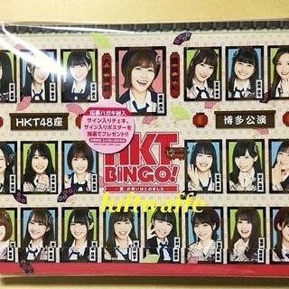 HKTBINGO! ~夏、お笑いはじめました~ DVD-BOX ...
