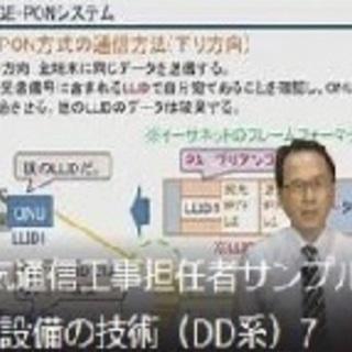 電気通信 工事担任者(AI・DD総合種、DD1種)国家試験受験講座