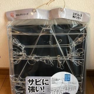 【未開封】アイリスオーヤマ ステンレス角ハンガー オールステンレス