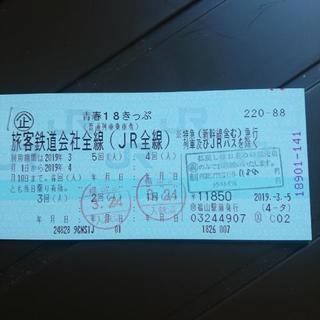 青春18きっぷ残り3回分