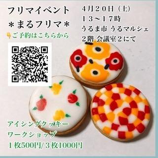 アイシングクッキー 体験してみませんか❓