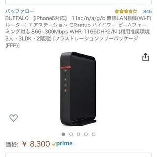 Wi-Fiルーター BUFFALO 【iPhone対応】 11a...