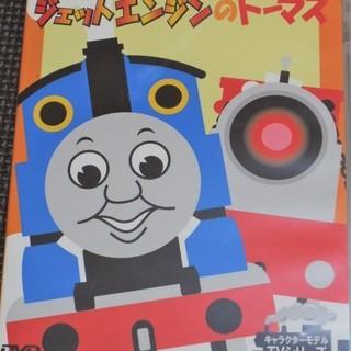 トーマス DVD