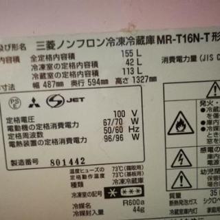 三菱冷蔵庫 155L 動作品