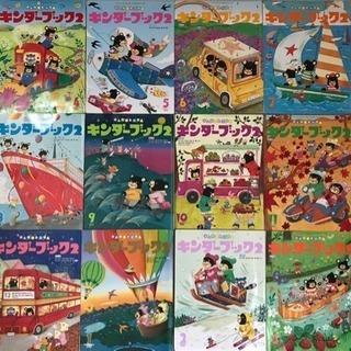キンダーブック 12冊