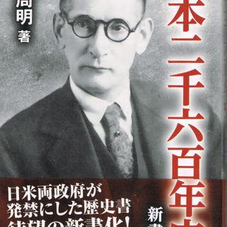 雑誌「日本二千六百年史」貰ってください