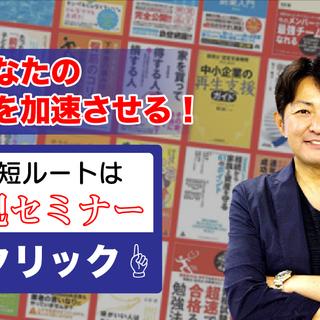 5/21 本の出版実現セミナー@名古屋