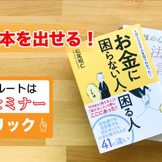 6/13 本の出版実現セミナー@名古屋