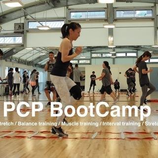 【4月(木)夜のクラス】動ける身体作りグループトレーニング「PCP...