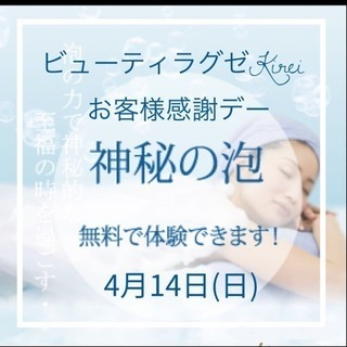 ✨無料✨熊谷駅近🚃⭐️神秘の泡エステ/ハンドケア⭐️ 美白・美肌...