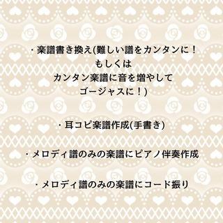 楽譜書き換え・耳コピ・伴奏譜作成!