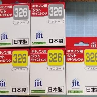 キヤノン プリンタ国産互換インク ジット BCI-326Y 3個...