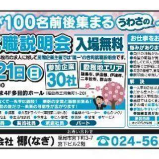 4/21就職説明会開催!