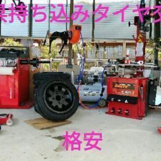 ◻滋賀県 持ち込みタイヤ交換作業予約  持ち込みタイヤ 組換え ...