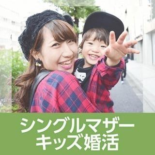【シングルママパパ応援♡婚活イベント】お子さんも一緒に!牧場で遊...