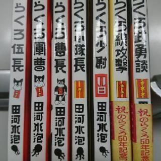 のらくろ7巻 (復刻版) 一冊定価680円