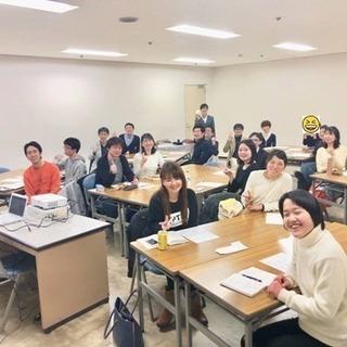 4/6(土)【金沢】新年度・新しい自分のスタートアップセミナー★...