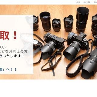 カメラ買取りの事なら、カメラ出張買取 SK家電 カメラ館へ 大阪...